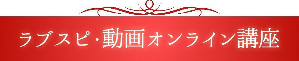 ラブスピ・動画オンライン講座